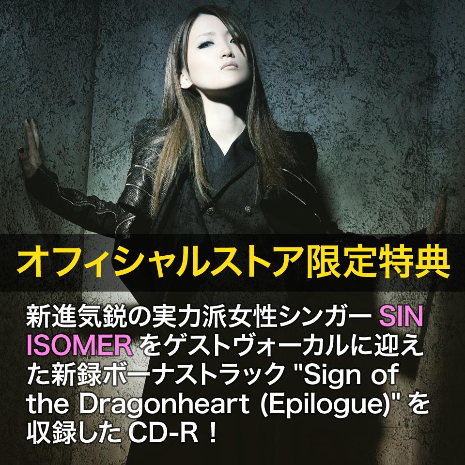 SIN ISOMER